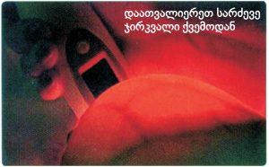 breastlight ბრესთლაითი