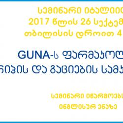 ონლაინ სემინარი: GUNA-ს ფარმაკოლოგია გრიპის და გაციების სამკურნალოდ